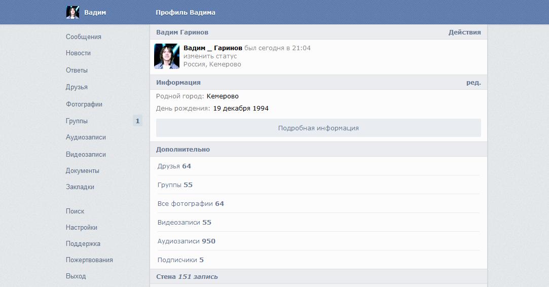 Apidog.ru – альтернативный сайт ВКонтакте или как быть оффлайн во ВКонтакте