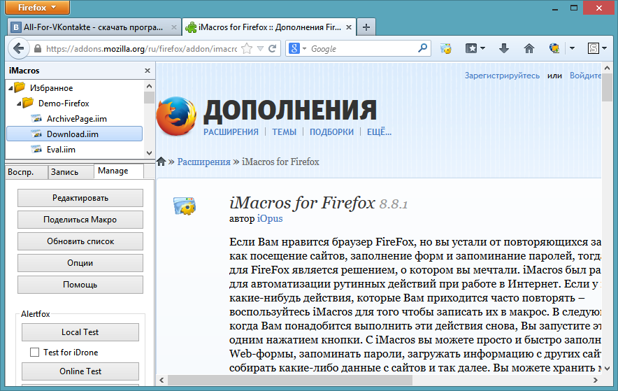 iMacros for Firefox 8.9.2.1 – плагин для выполнения скриптов и макросов в Mozilla Firefox