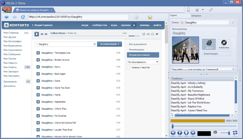 Приложение для скачки музыки вконтакте