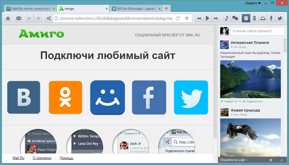 mail ru браузер знакомства