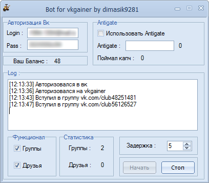 Bot for VKGainer от 12.06.2014 by dimasik9281 – бот для сайта VKGainer.ru
