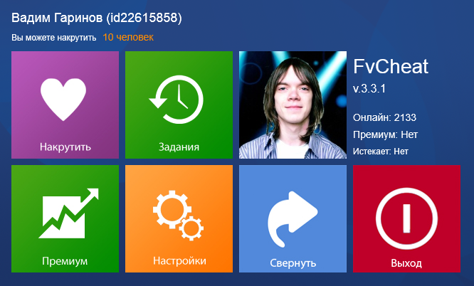 Скачать Fvcheat Torrent - фото 8