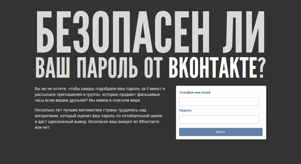 site-password-vk-source.png