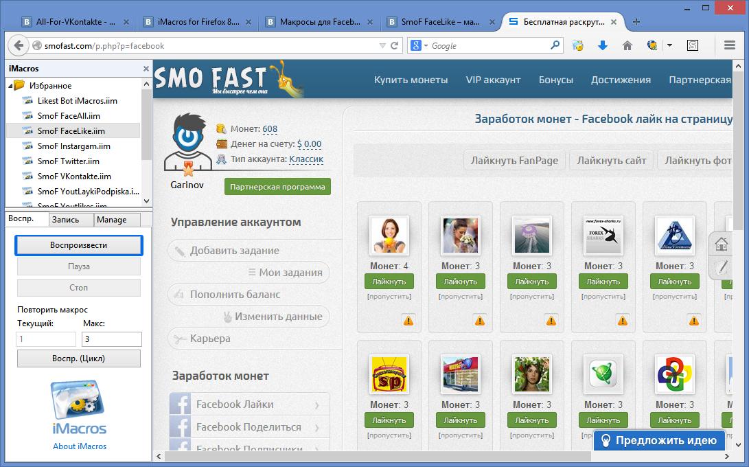 SmoF FaceLike – макрос для выполнения заданий Лайки на FanPage Facebook в SmoFast.com