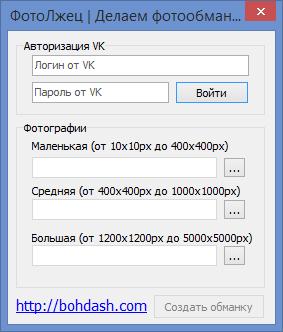 VK PhotoLiar (ФотоЛжец) – создание аватарки-обменки во ВКонтакте