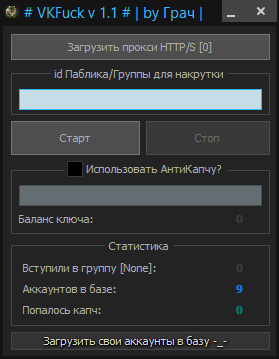 VKFuck 1.1 by Грач – накрутка участников в сообщества ВКонтакте