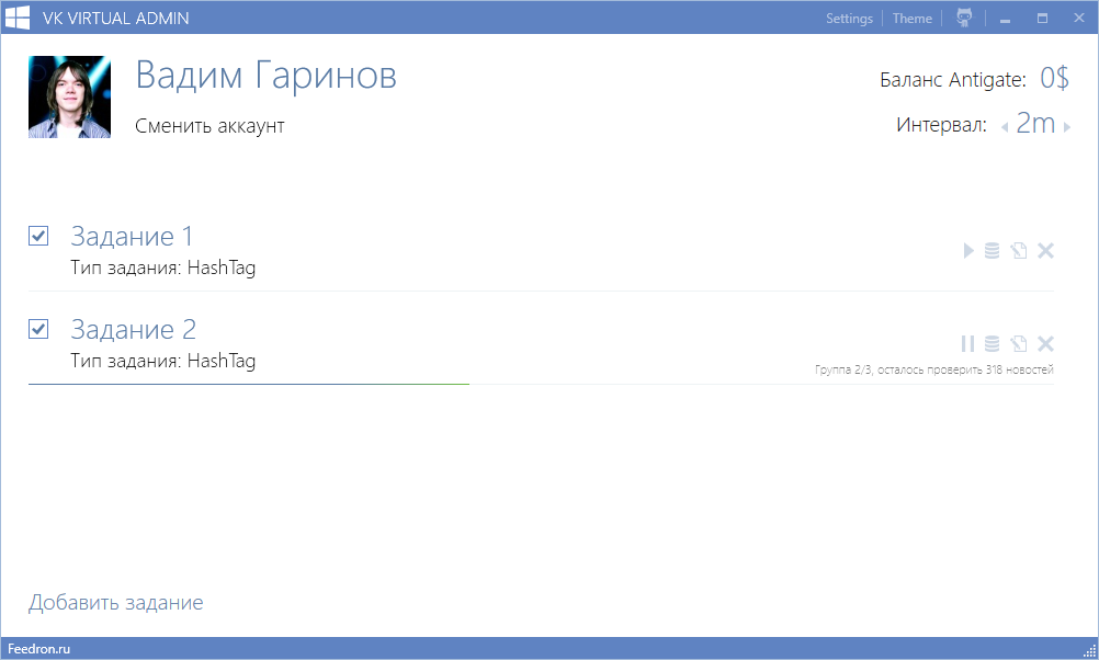 VKHashTag (VK Virtual Admin) – поиск хеш-тегов в сообществах ВКонтакте