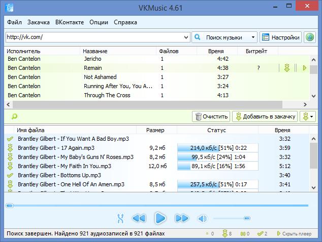 VKMusic - скачать бесплатно vkmusic 4 51