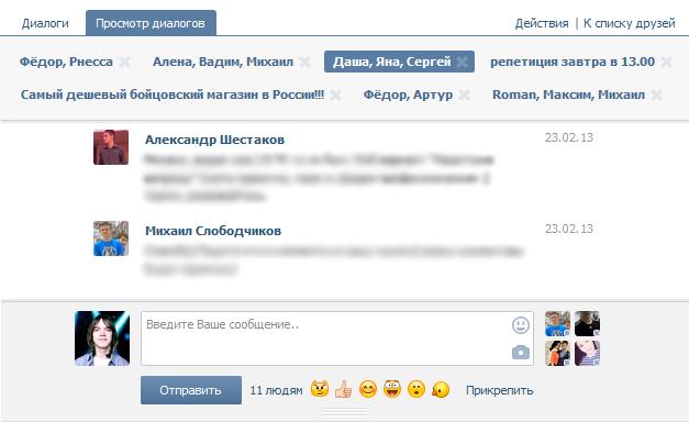 Как изменить язык в Контакте на «Советский» или «Дореволюцiонный» 93