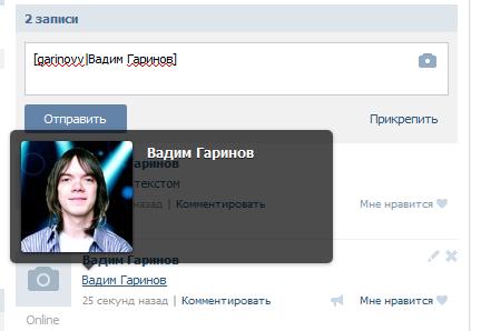 Как сделать слово ссылкой ВКонтакте