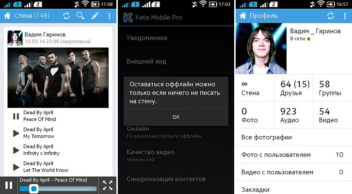 Оффлайн режим ВКонтакте через Kate Mobile