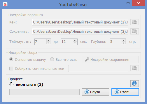YouTubeParser 1.6.0312 (Cracked by kill4you) – сборщик кодов от видео YouTube