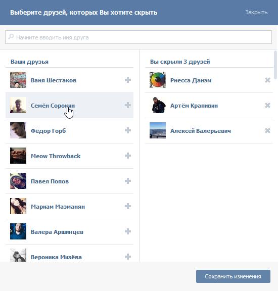 Как сделать чтобы человек добавил в друзья вконтакте