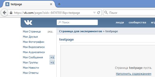 Как сделать wiki страницу вконтакте