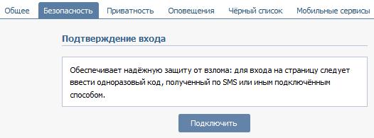 Никогда не вводите свои данные от В Контакте на посторонних сайтах. . На в