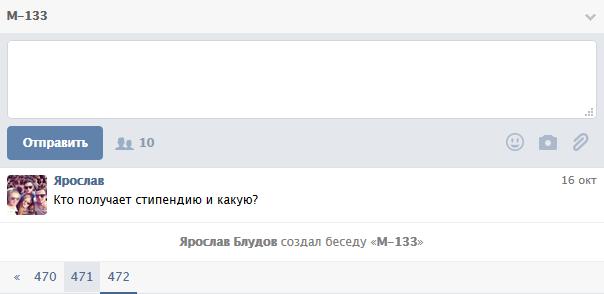 Анализ беседы vk scripts