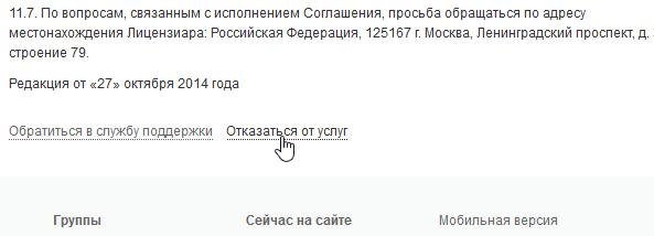 Как навсегда удалить свою страницу в Одноклассниках