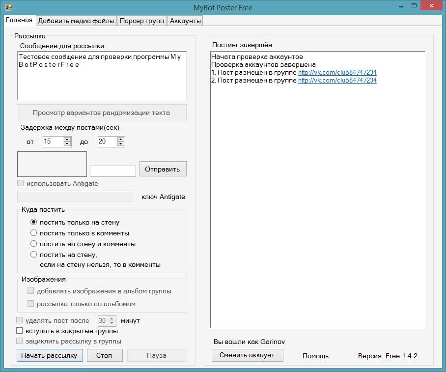 Пример работы программы MyBot Poster 0.4.2 Free