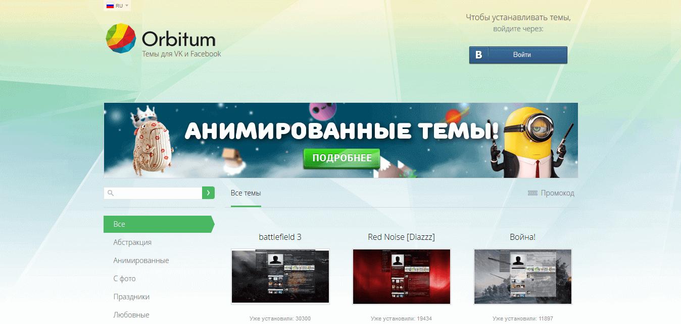 Новое оформление ВКонтакте – каталог тем для ВКонтакте и Facebook от Orbitum