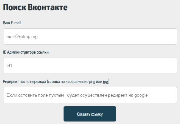 ip друзей вконтакте