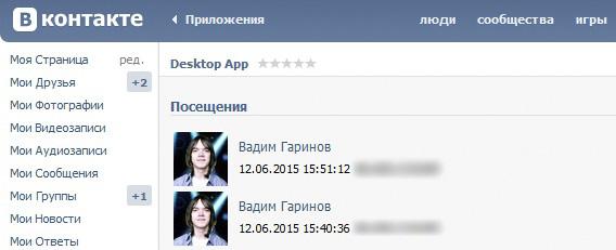 Как узнать ip с вконтакте