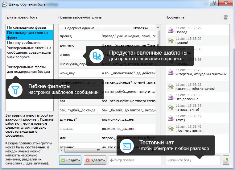 БроБот 2015.10.21 – отличный инструмент SMM-продвижения ВКонтакте и других соц. сетях России