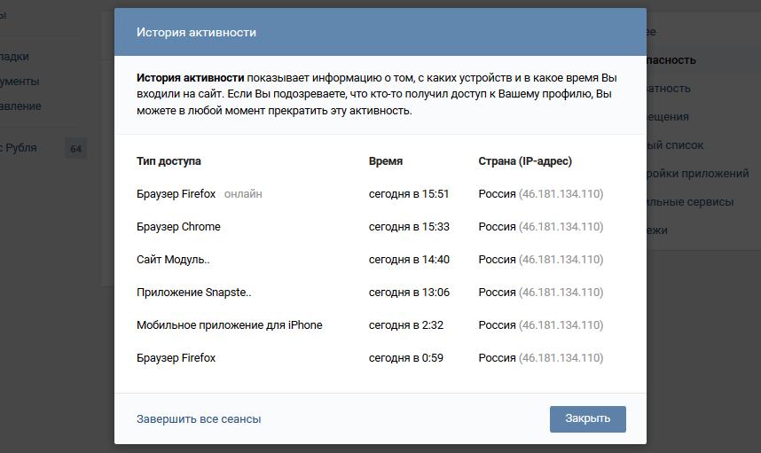 Инструкция По Взлому Страницы Вконтакте - фото 11