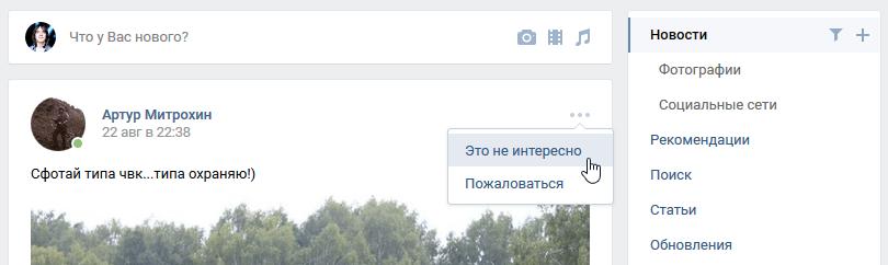 Как Отметить Всех Друзей На Фото В Контакте