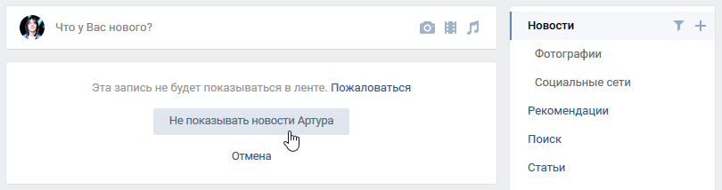 Второй способ убрать человека с верхних позиций списка друзей ВКонтакте