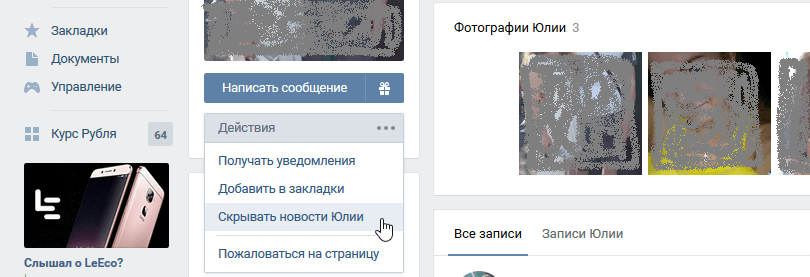 Третий способ убрать человека с верхних позиций списка друзей ВКонтакте