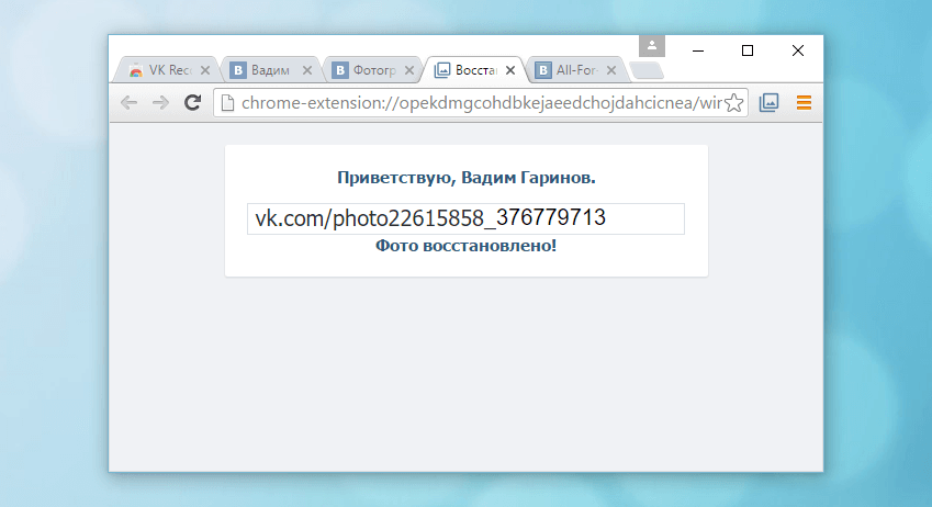 vk-recover-photo-0.1.2.png