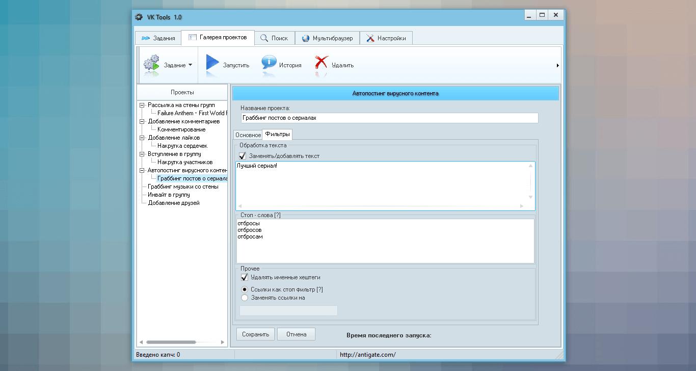 vk-tools-1.0-grabber-2.png
