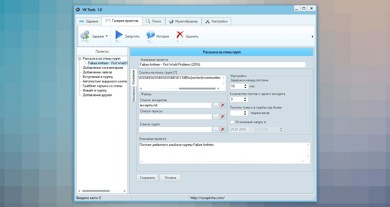 Программу для поиска групп вконтакте с открытой стеной