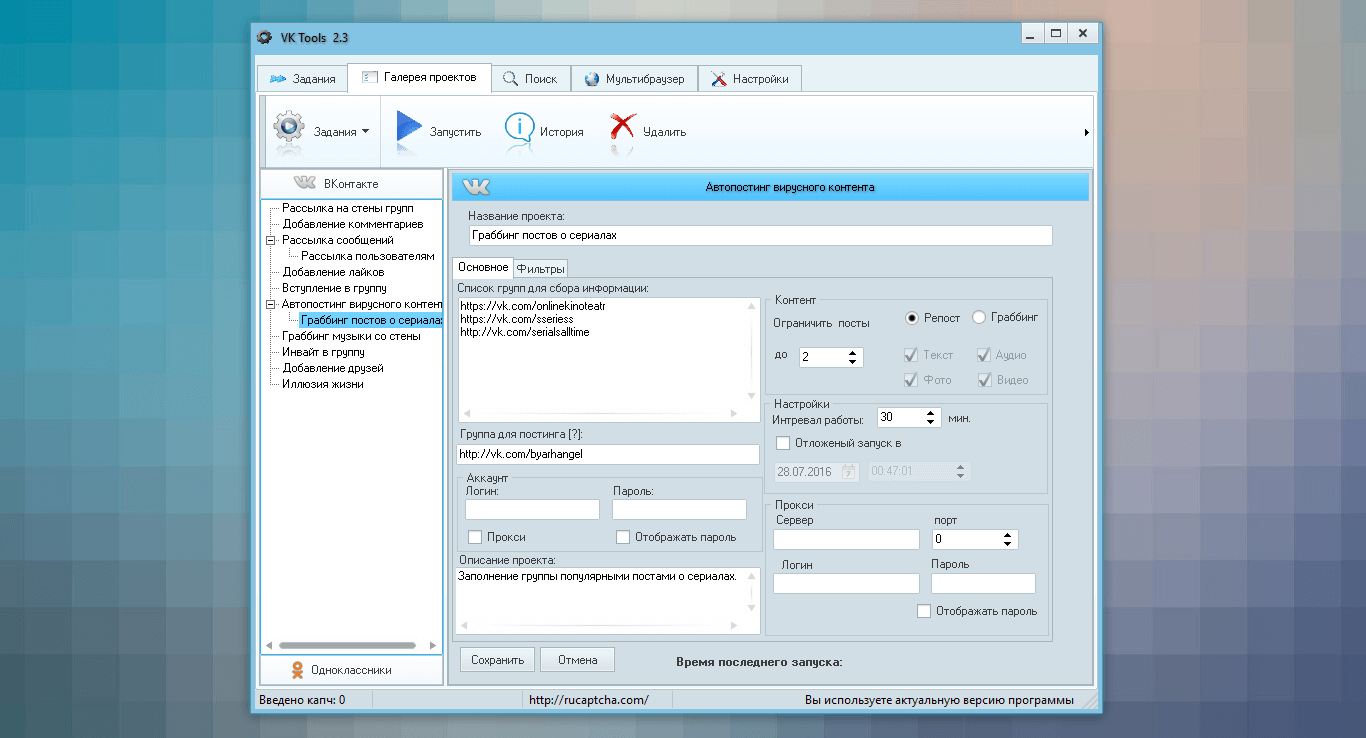 Код активации для сексконтакте