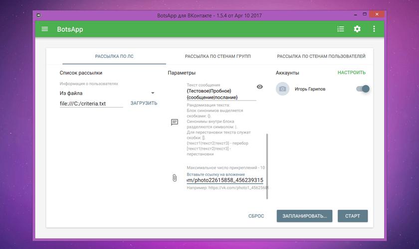 Задача рассылка по лс в программе Botsapp для ВКонтакте