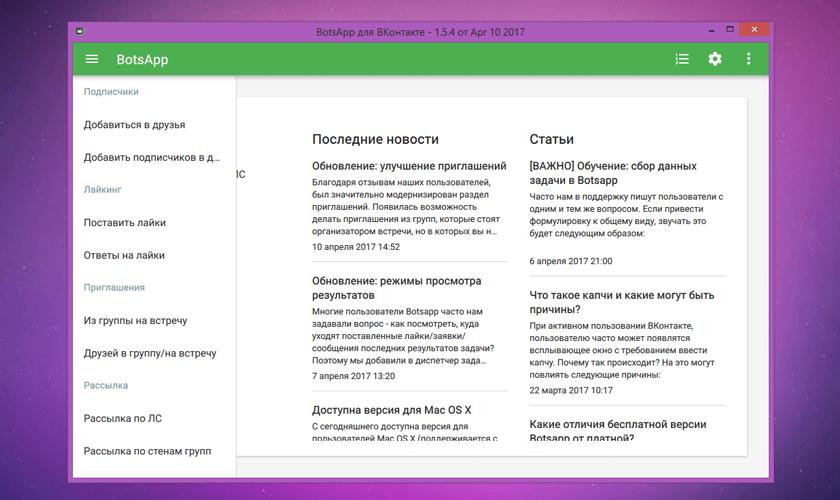 Botsapp для ВКонтакте – продвижение вашего профиля ВКонтакте