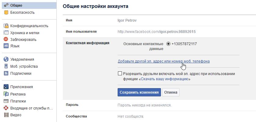 Добавление электронного адреса в Facebook