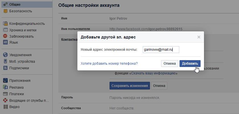 Ввод электронного адреса в Facebook