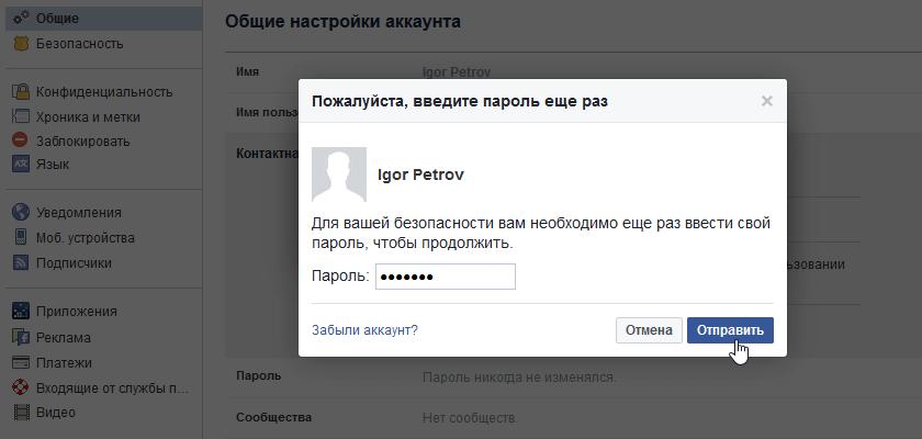 Ввод пароля от аккаунта Facebook для подтверждения