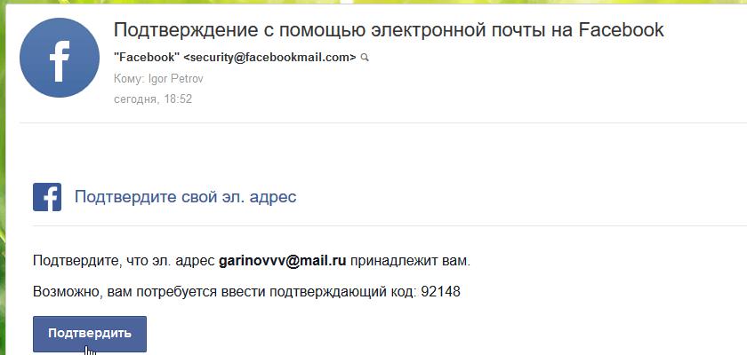 Подтверждение привязки нового email адреса к facebook