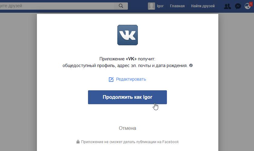 Подтверждения импорта данных с Facebook в ВКонтакте