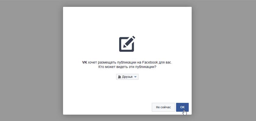 Настройка экспорта записей из ВКонтакте в Facebook