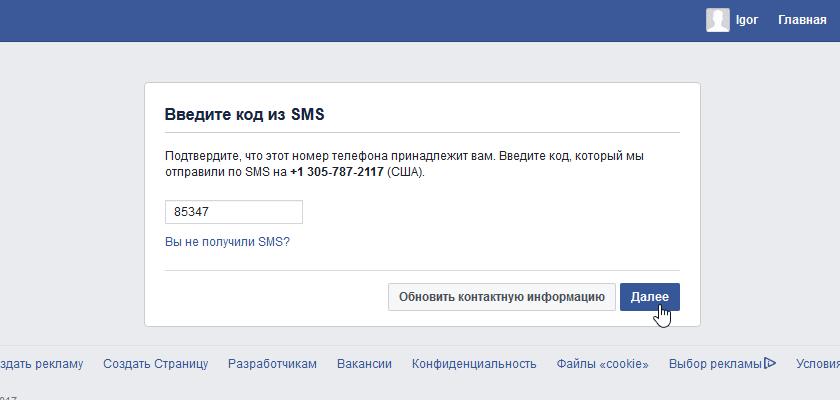 Ввод кода подтверждения регистрации Facebook