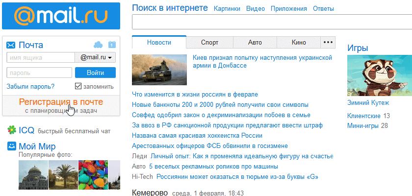 Переход к регистрации нового электронного адреса mail.ru