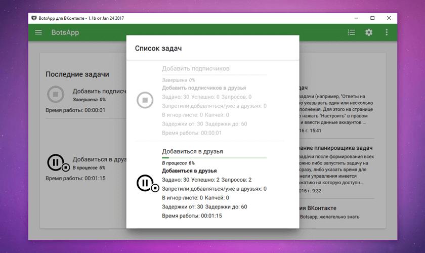 Список задач в программе Botsapp для ВКонтакте